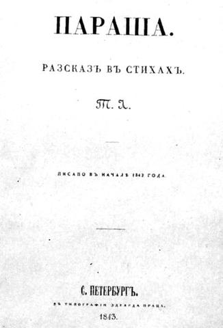 """Поэма """"Параша"""""""
