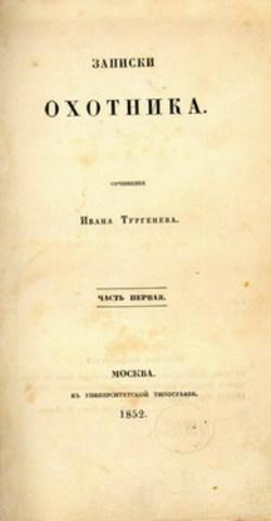 """""""Записки охотника"""" - Некролог - Ссылка"""