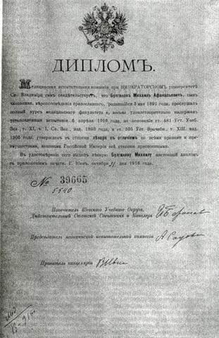 Диплом Булгакова