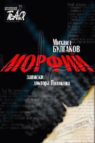 """Рассказ """"Морфий"""""""