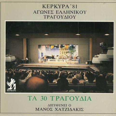 Αγώνες ελληνικού τραγουδιού - Κέρκυρα