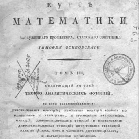 Автор 3 томного «Курса математики»