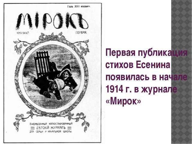 Первые публикации