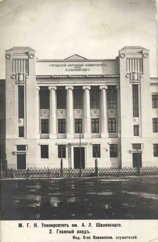 Университет ( Москва )