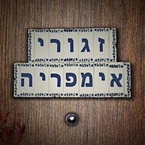 HEBREO - Resurgimiento