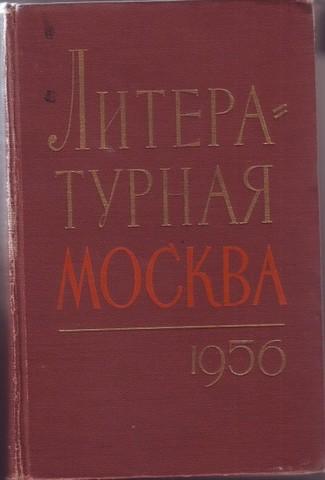 Первый выпуск альманаха «Литературная Москва»