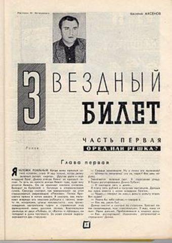 """Публикация романа """"Звёздный билет"""" в журнале """"Юность"""""""