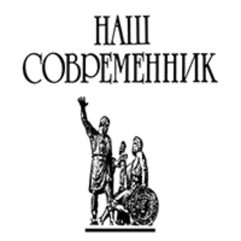 Открылся журнал «Наш современник»