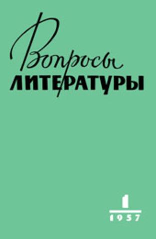 Выход журнала «Вопросы литературы»