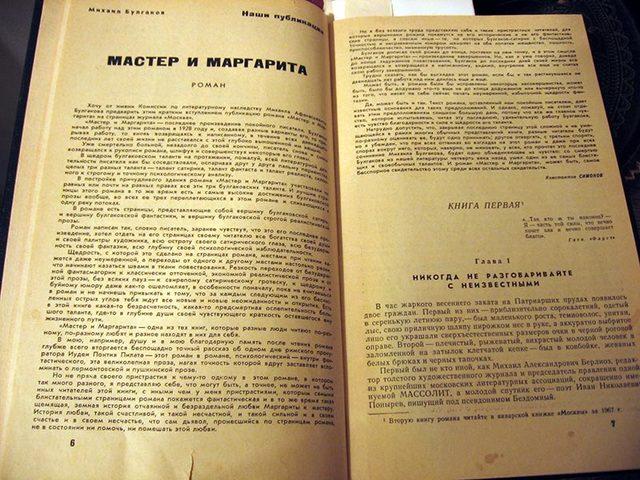 Первая публикация романа «Мастер и Маргарита» в журнале «Москва»