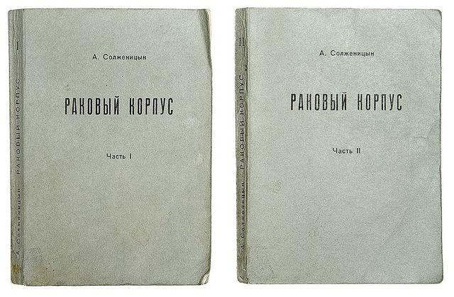 """""""Раковый корпус"""" Александра Исаевича Солженицына"""