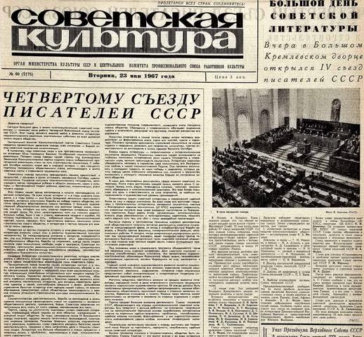 Четвертый съезд Союза писателей