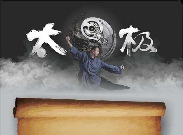 Tai Ji (Tai Chi)