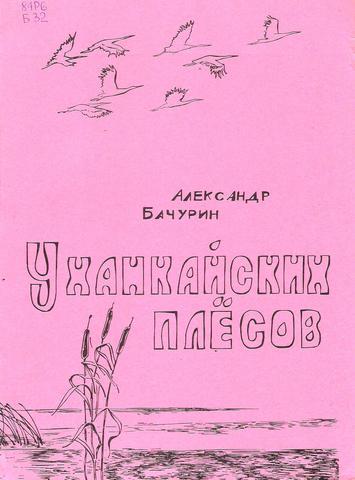 """Издание книги """"У ханкайских плесов: Повести и рассказы"""""""