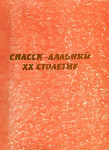 Спасск-Дальний. XX столетие