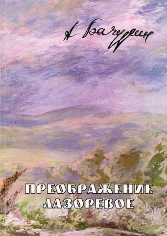"""Выпуск книги """"Преображение лазоревое: Повести и рассказы"""""""