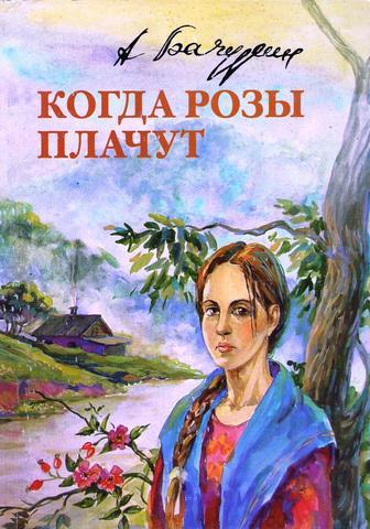 """Выпущена книга """"Когда розы плачут: Художественная проза"""""""
