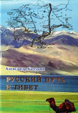 """Выпущена книга """"Русский путь в Тибет"""""""