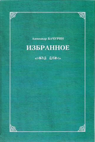 """выход книги """"Избранное"""""""