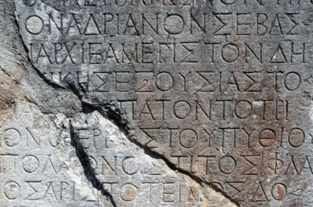 New Greek Language