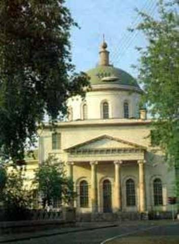 Венчание Пушкина в Москве с Н. Н. Гончаровой.