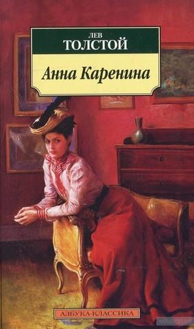 "Начало работы над романом ""Анна Каренина"""