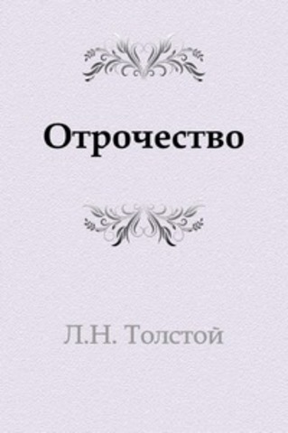 """Публикация повести """"Отрочество"""""""