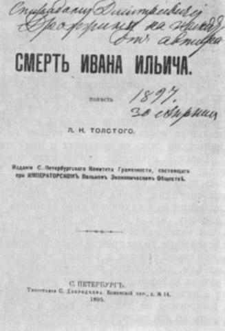 """""""Смерть Ивана Ильича"""""""
