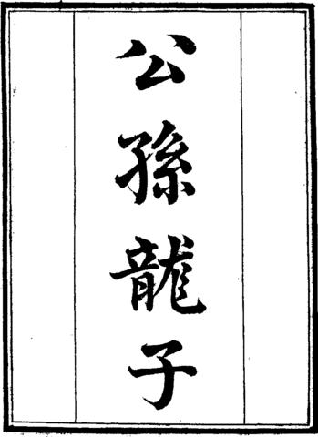 ESCUELA DE LOS NOMBRES. REPRESENTANTES: Gongsun Long y Hui Zi