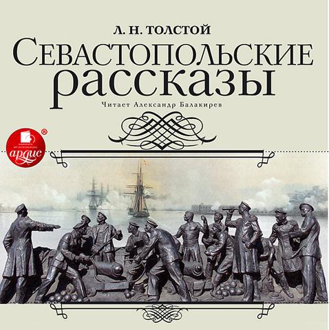 """""""Севастопольские рассказы"""""""