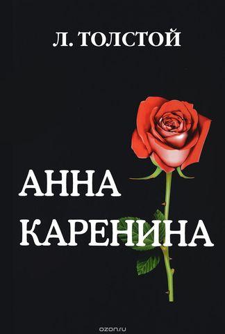"""Анна Каренина"""