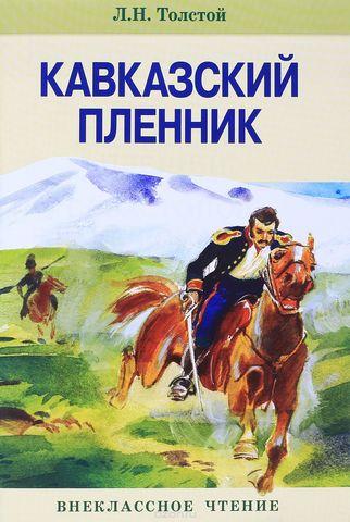 """""""Кавказский пленник"""""""