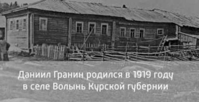Село Волынь Курской губернии