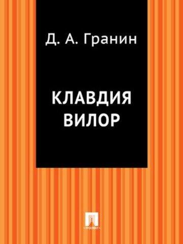 """Повесть """"Клавдия Вилор""""."""