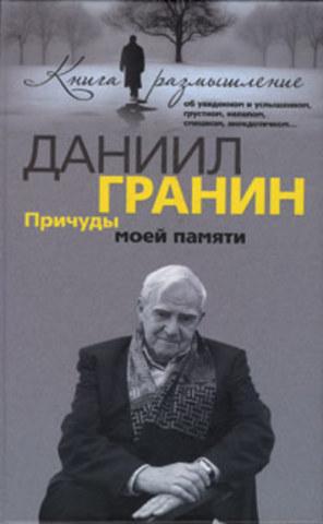 """Книга воспоминаний """"Причуды моей памяти"""""""