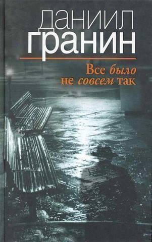 """Книга воспоминаний  """"Все было не совсем так"""""""