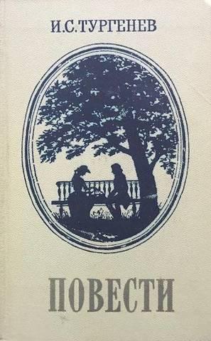 Написаны повести «Бретёр», «Три портрета».