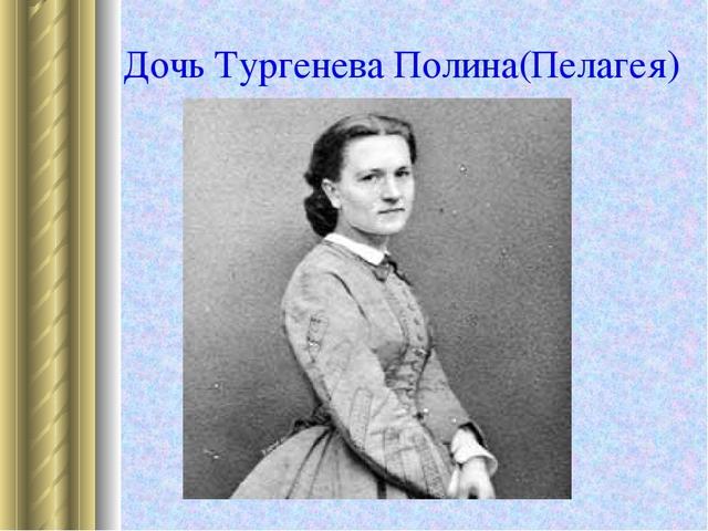 Жизненная дорога снова ведёт в Россию. Написана пьеса «Месяц в деревни».