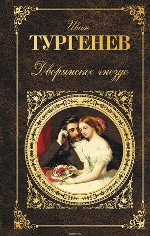Журнал «Современник» даёт жизнь роману «Дворянское гнездо».
