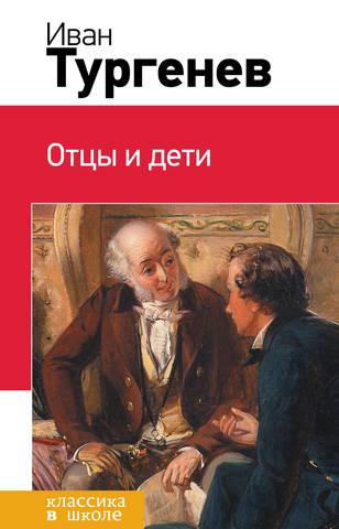 В «Русском вестнике» печатается роман «Отцы и дети».