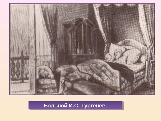 Иван Сергеевич Тургенев умер. 27 сентября тело перевезли в Петербург, где и предали земле на Волковском кладбище.
