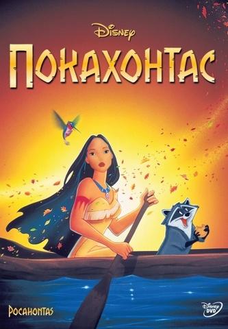Мультфильм «Покахонтас»