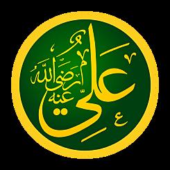 Nacimiento de Alí Ibn Abi Tálib