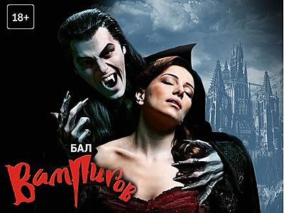 Мюзикл Бал Вампиров