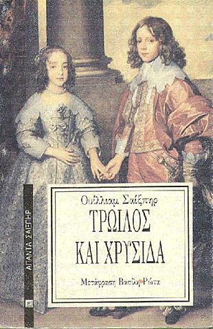 Troilus and Cressida (Τρωίλος και Χρυσηίδα)