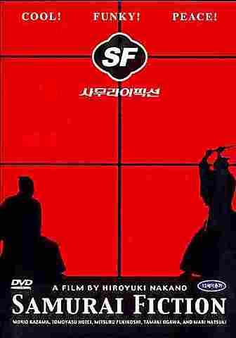 1998 Samuri Fiction Homage in Kill Bill Vol 1 2003