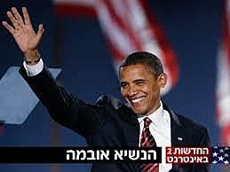 """2009אובמה נבחר לנשיא ה- 44 של ארה""""ב"""