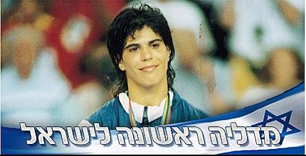 לאומי מדליה ראשונה באולימפיאדה 1988-1998