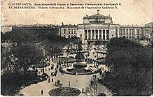 Основание Александрийского театра