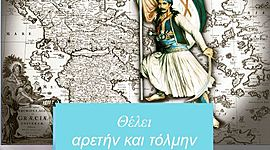 Α΄ Φάση της Ελληνικής Επανάστασης 1821-1824 timeline